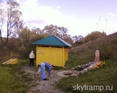 Источник в Кучугурах